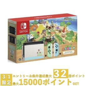 【P最大32倍&1500クーポン!3/1限定 23:59まで エントリー&条件達成で】Nintendo Switch あつまれ どうぶつの森セット HAD-S-KEAGC 本体 任天堂 ニンテンドー スイッチ オンライン ギフト クリスマス プレゼント あつもり