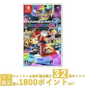 【P最大32倍&1500クーポン!3/1限定 23:59まで エントリー&条件達成で】ニンテンドー マリオカート8デラックス パッケージ版 Nintendo Switch スイッチ ソフト