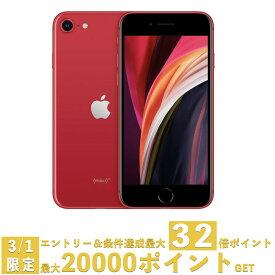 【P最大32倍&1500クーポン!3/1限定 23:59まで エントリー&条件達成で】iphone SE (第二世代) 256GB レッド 新パッケージ版 MHGY3J/A SIMフリー