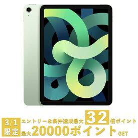 【P最大32倍&1500クーポン!3/1限定 23:59まで エントリー&条件達成で】APPLE MYFR2J/A 第4世代iPad Air 10.9インチ 64GB Wi-Fiモデル グリーン