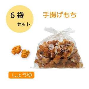 【同梱不可】 七越製菓 手揚げもち しょうゆ味 250g×6袋 28995 餅米 お菓子 あられ