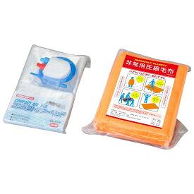 【同梱不可】 防災用品 帰宅困難者支援セット(非常用圧縮毛布&コンパクトエアーベッド) KS2-600