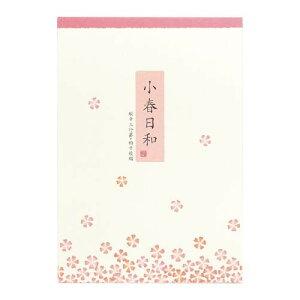 【同梱不可】 便箋 小春日和 10セット ヒ-38