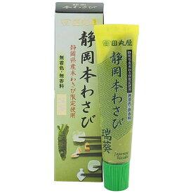 【同梱不可】 田丸屋本店 静岡本わさび 瑞葵 15セット 薬味 便利 チューブ