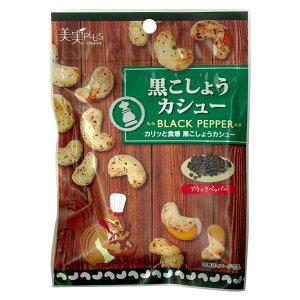 【同梱不可】 福楽得 美実PLUS 黒こしょうカシュー 40g×20袋セット お菓子 ナッツ スナック