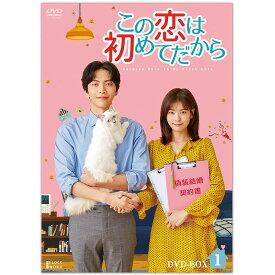 【同梱不可】 この恋は初めてだから 〜Because This is My First Life DVD-BOX1 TCED-4310 ラブストーリー ラブコメディ 韓国