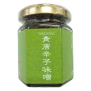 【同梱不可】 WAYASAIシリーズ 国内産 青唐辛子味噌 125g×12入 K36-131
