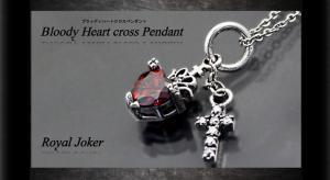ロイヤルジョーカー Royal Joker ブラッディハートクロス(Bloody Heart cross)ペンダント10P03Dec16【楽ギフ_包装】