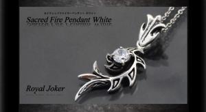 ロイヤルジョーカー Royal Joker セイクレッド ファイヤー(Sacred Fire)ペンダント ホワイト10P03Dec16【楽ギフ_包装】