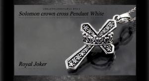 ロイヤルジョーカー Royal Joker ソロモンクラウンクロス(Solomon crown cross)ペンダント ホワイト10P03Dec16【楽ギフ_包装】