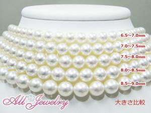 オーロラ花珠あこや本真珠パールネックレス8.0~8.5mm+イヤリングセット【好評につきセール延長です!】【送料無料】【専用ケース・鑑別書付】10P07Feb16【楽ギフ_包装】