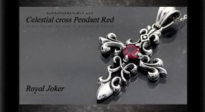 ロイヤルジョーカー Royal Joker セレスティアル クロス(celestial cross)ペンダント レッド10P03Dec16【楽ギフ_包装】