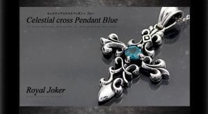 ロイヤルジョーカー Royal Joker セレスティアル クロス(celestial cross)ペンダント ブルー10P03Dec16【楽ギフ_包装】