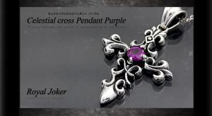 ロイヤルジョーカー Royal Joker セレスティアル クロス(celestial cross)ペンダント パープル10P03Dec16【楽ギフ_包装】