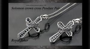 ロイヤルジョーカー Royal Joker ソロモンクラウンクロス(Solomon crown cross)ペンダント ペア10P03Dec16【楽ギフ_包装】