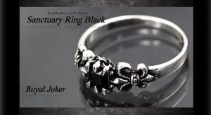 ロイヤルジョーカー Royal Joker サンクチュアリー(Sanctuary)リング ブラック10P18Jun16【楽ギフ_包装】