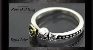 ロイヤルジョーカー Royal Joker ローズスカル(rose skull)リング10P18Jun16【楽ギフ_包装】
