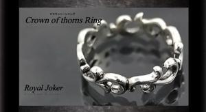 ロイヤルジョーカー Royal Joker クラウン ソーン(Crown of thorns)リング10P18Jun16【楽ギフ_包装】