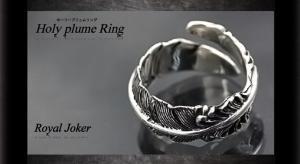 ロイヤルジョーカー Royal Joker ホーリープリュム(Holy plume)リング10P18Jun16【楽ギフ_包装】