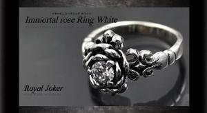 ロイヤルジョーカー Royal Joker イモータルローズ(immortal rose)リング ホワイト10P18Jun16【楽ギフ_包装】