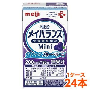 【軽減税率】 明治 メイバランス Mini さわやかブルーベリー味 125ml 1ケース (24本) 栄養補助食品 タンパク質7.5g 食物繊維2.5g meiji