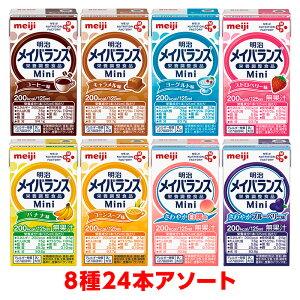 【軽減税率】 明治 メイバランス Mini アソートパック 詰合せ 125ml 24本(8種×3本) メイバランスミニ 栄養補給 送料無料 meiji