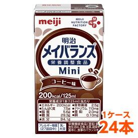 【軽減税率】 明治 メイバランス Mini コーヒー味 125ml 1ケース (24本) 栄養補助食品 タンパク質7.5g 食物繊維2.5g meiji