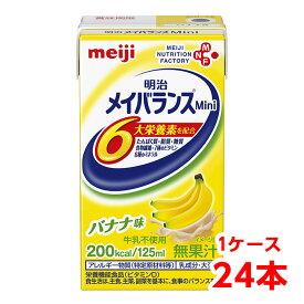 【軽減税率】 明治 メイバランス Mini バナナ味 125ml 1ケース (24本) 栄養補助食品 タンパク質7.5g 食物繊維2.5g meiji