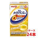【軽減税率】 明治 メイバランス Mini コーンスープ味 125ml 1ケース (24本) 栄養補助食品 タンパク質7.5g 食物繊維…