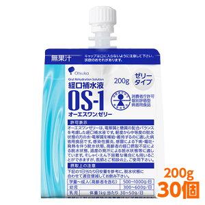 【軽減税率】 経口補水液 大塚製薬 OS-1 ゼリー( オーエスワン os1 os-1 ) 30個 インフルエンザ 熱中症対策 高齢者 経口摂取不足 過度の発汗 脱水状態 感染性腸炎 下痢・嘔吐・発熱を伴う脱水