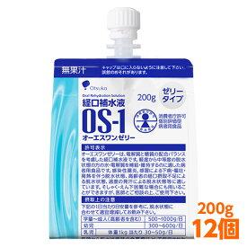 【軽減税率】 経口補水液 大塚製薬 OS-1 ゼリー( オーエスワン os1 os-1 ) 12個 インフルエンザ 熱中症対策 高齢者 経口摂取不足 過度の発汗 脱水状態 感染性腸炎 下痢・嘔吐・発熱を伴う脱水状態に
