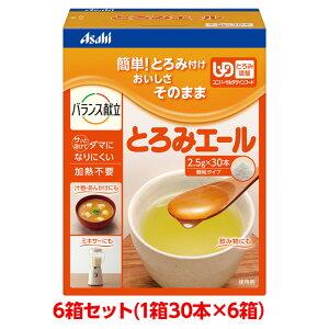 【軽減税率】 【とろみ剤】アサヒグループ食品 とろみエール 2.5g 30本x6箱 (180本) すばやく溶ける ユニバーサルデザインフード