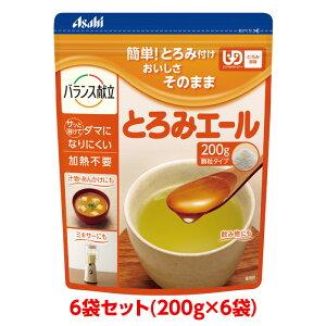 【軽減税率】 【とろみ剤】アサヒグループ食品 とろみエール 200gx6袋 すばやく溶ける ユニバーサルデザインフード