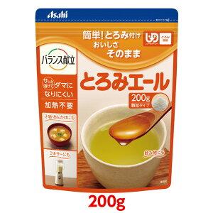 【軽減税率】 【とろみ剤】アサヒグループ食品 とろみエール 200g すばやく溶ける ユニバーサルデザインフード