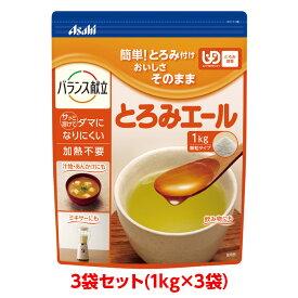 【軽減税率】 【とろみ剤】アサヒグループ食品 とろみエール 1kgx3袋 すばやく溶ける ユニバーサルデザインフード