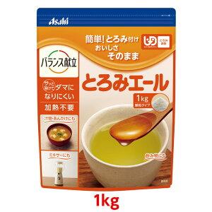 【軽減税率】【とろみ剤】アサヒグループ食品 とろみエール 1kg すばやく溶ける ユニバーサルデザインフード