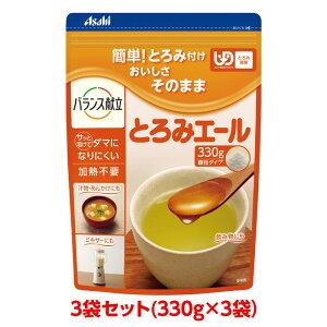 【軽減税率】 【とろみ剤】アサヒグループ食品 とろみエール 330gx3袋 すばやく溶ける ユニバーサルデザインフード