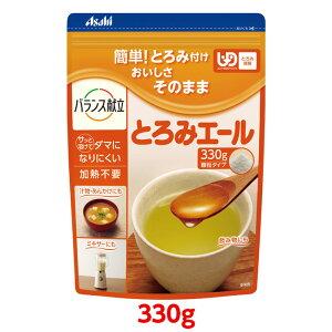 【軽減税率】 【とろみ剤】アサヒグループ食品 とろみエール 330g すばやく溶ける ユニバーサルデザインフード
