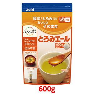 【軽減税率】 【とろみ剤】アサヒグループ食品 とろみエール 600g すばやく溶ける ユニバーサルデザインフード
