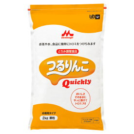 【軽減税率対象】 【とろみ剤】 森永乳業 つるりんこQuickly(クイックリー)2kg 顆粒 混ぜるだけのとろみ剤 ユニバーサルデザインフード クリニコ