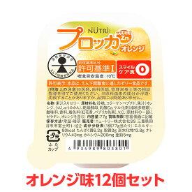 【軽減税率】 ニュートリー プロッカZn オレンジ味 12個セット 特別用途食品 えん下困難者用食品 えん下困難者 フレッシュゼリー 介護食