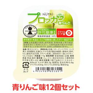 【軽減税率】 ニュートリー プロッカZn 青りんご味 12個セット 特別用途食品 えん下困難者用食品 えん下困難者 フレッシュゼリー 介護食