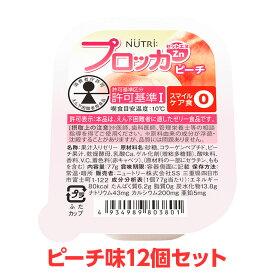 【軽減税率】 ニュートリー プロッカZn ピーチ味 12個セット 特別用途食品 えん下困難者用食品 えん下困難者 フレッシュゼリー 介護食