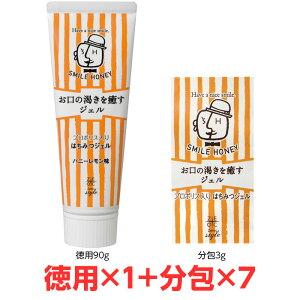【軽減税率】日本ゼトック スマイルハニー はちみつジェル チューブ 徳用 90g+分包7包 口腔ケア 潤い 口の乾き