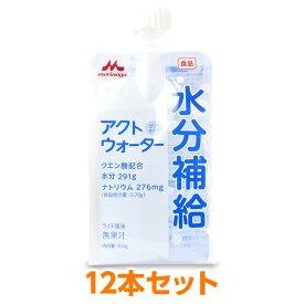 【軽減税率】 森永乳業 クリニコ アクトウォーター 300g 12パック セット 水分補給 クエン酸配合