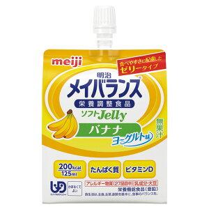 【軽減税率】 明治 メイバランスソフトJelly バナナヨーグルト味 125ml 200kcal Meiji ユニバーサルデザインフード 区分4 かまなくてよい