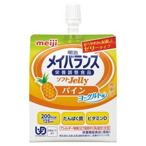 【軽減税率】 明治 メイバランスソフトJelly パインヨーグルト味 125ml 200kcal Meiji ユニバーサルデザインフード 区分4 かまなくてよい