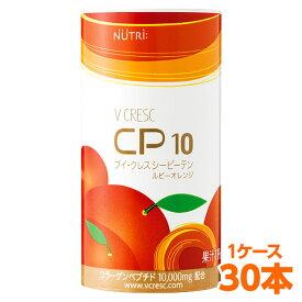 【軽減税率】 ニュートリー ブイクレスCP10 ルビーオレンジ 125ml 30本入 (1ケース) cp10 ブイ・クレス コラーゲン ペプチド 送料無料