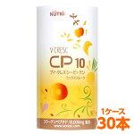 ニュートリーブイクレスCP10ミックスフルーツ125ml30本入(1ケース)