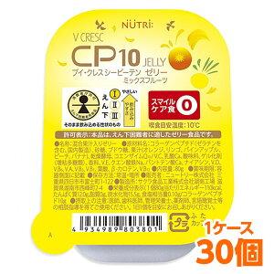 【軽減税率】 ニュートリー ブイ・クレス CP10ゼリー ミックスフルーツ 30個入 (1ケース) ブイクレス